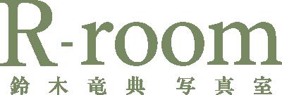 R-room | 鈴木竜典 写真室