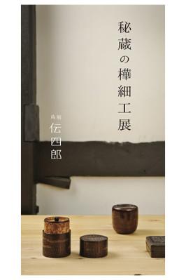 TOP_fujiki