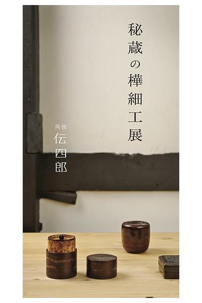 藤木伝四郎商店 秘蔵の樺細工展  プロモーション