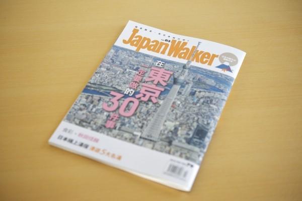 japan_walker_6231