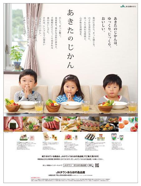 sakigake15d_akita_no_jikan_A_new4