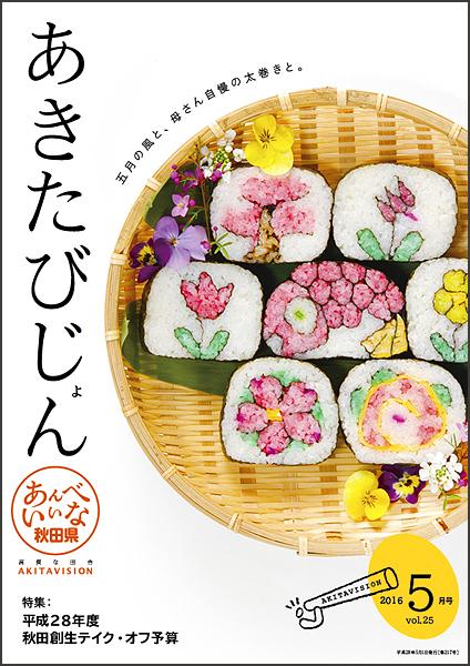 秋田県広報紙 「あきたびじょん」 平成28年度版  5月号