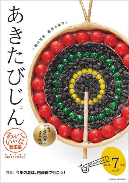 秋田県広報紙 「あきたびじょん」 平成28年度版  7月号