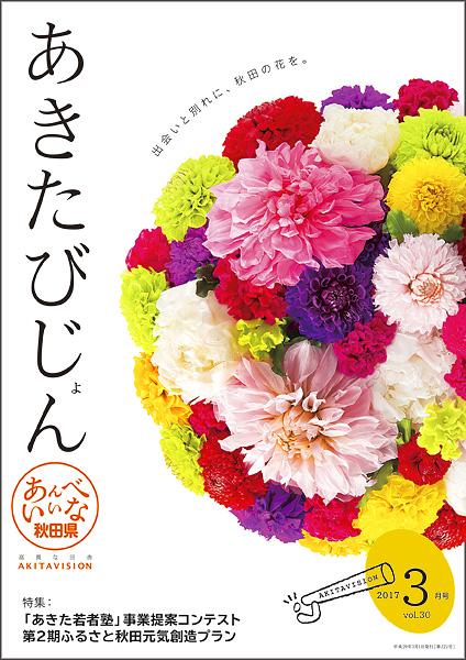 秋田県広報紙 「あきたびじょん」 平成28年度版  3月号