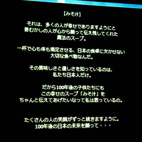 180324_miso_0010