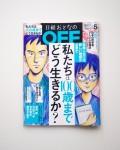 日経おとなのOFF  2018年5月号 特集ページ