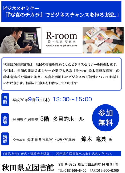 800x20180906_R-room_business_seminar-1