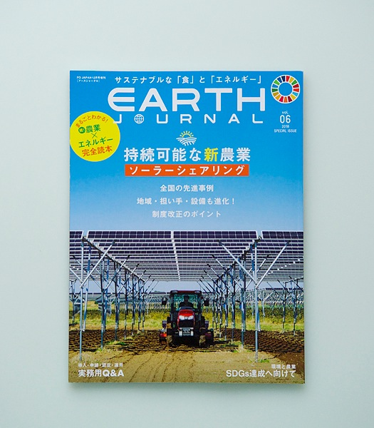 EARTH JOURNAL 2018 VOL.06 取材撮影