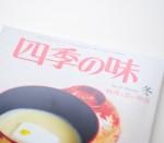 四季の味 No.95 冬号 特集 / 冬尽くし「私の江戸の味」日本料理 たかむら