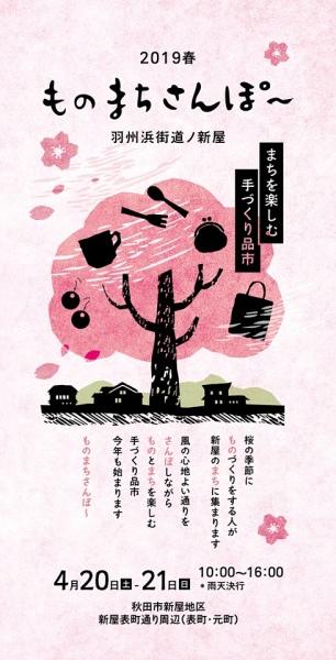 ものまちさんぽ〜2019DM表
