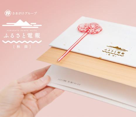 600x700_190606-furusato-denpo-image_S