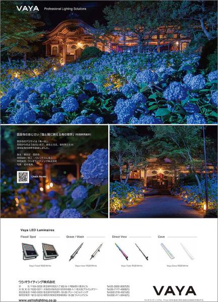 ウシオライティング 雑誌広告 秋田・雲昌寺