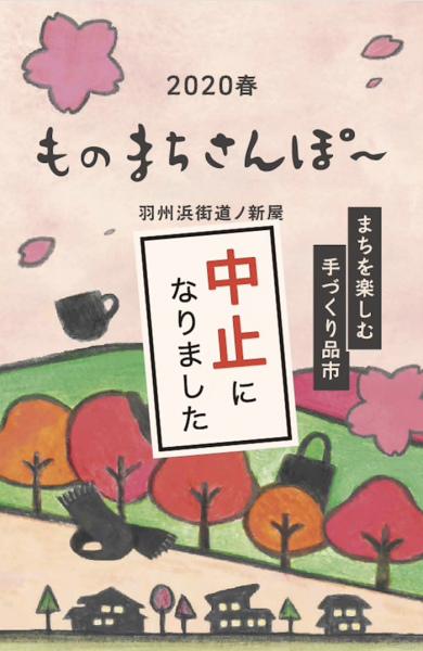 monomachi_2020_chuushi